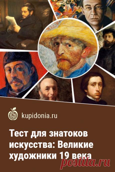 Тест для знатоков искусства: Великие художники 19 века. Познавательный тест о выдающихся художниках разных стран, творческий путь которых начался и продолжался в 19 веке. Проверьте свои знания!