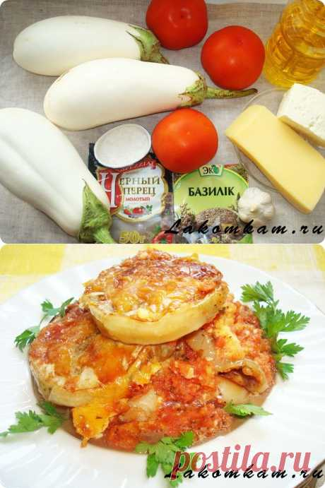 Белые баклажаны по-пармски / Итальянская кухня / Рецепты с фото. Простые домашние рецепты на каждый день.