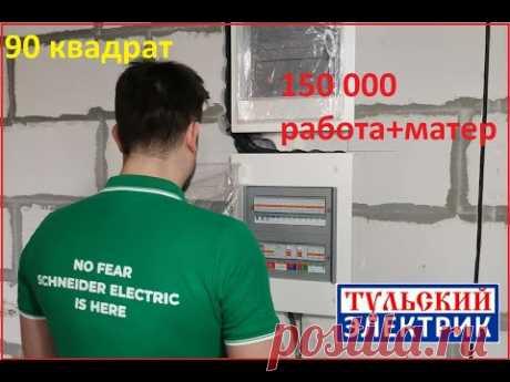 Электрика цена. умный дом, современный электромонтаж.