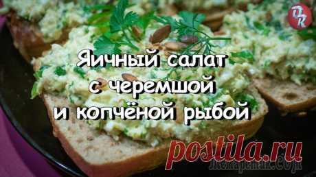 Яичный салат с черемшой и копчёной рыбой