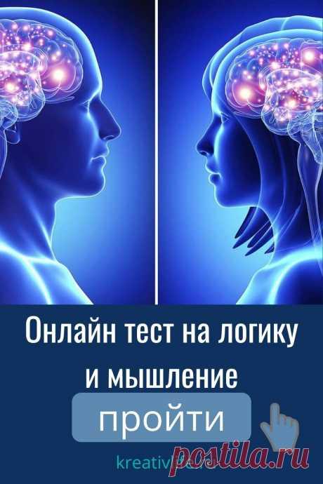 Тест на логику и мышление
