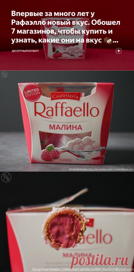 Впервые за много лет у Рафаэлло новый вкус. Обошел 7 магазинов, чтобы купить и узнать, какие они на вкус 🥥🍬😋 | Десертный Бунбич | Яндекс Дзен