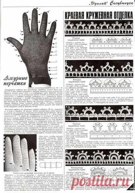 Перчатки крючком схемы ажурные