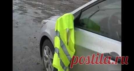 Светоотражающий жилет на зеркале: что означает этот сигнал | АВТОСТОП - КЛУБ АВТОЛЮБИТЕЛЕЙ | Яндекс Дзен