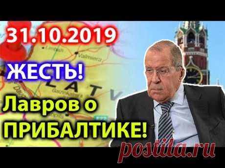 ВОТ ЭТО ПОВОРОТ! 31.10.19 ТАК ЛАВРОВ ЕЩЕ НЕ ВЫСКАЗЫВАЛСЯ О ПРИБАЛТИКЕ!