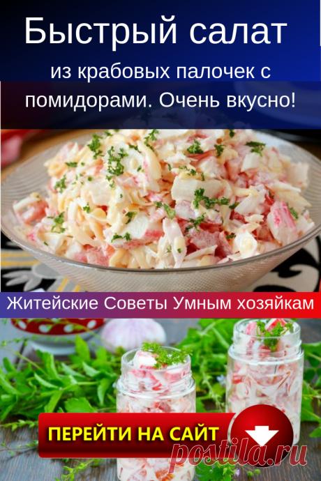 😃 Салат с крабовыми палочками и помидорами. Салат-выручалочка, когда гости уже на пороге Приготовление по рецепту (См. на сайте) ⚠⚠⚠⚠ #еда #кулинария #салаты #рецепты #салат