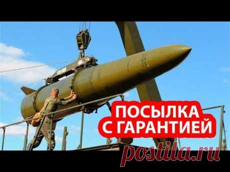 Стали известны сроки размещения российских ядерных ракет на Кубе - YouTube