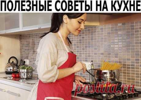 Полезные советы на кухне - В воду, в которой варится рис, влейте столовую ложку уксуса - и рис станет белоснежным, рассыпчатым. - Если добавить в сметану немного молока, она не свернётся в подливе. - Капусту для начинки, порубив, сначала обдайте кипятком, а затем залейте на минуту холодной водой. Хорошенько отожмите и жарьте на сковороде. Тогда капуста не потеряет цвет, не станет коричневой. - Щепотка соли, добавленная в кофе перед концом варки, придает напитку особый вкус и аромат. - 2 кусочка