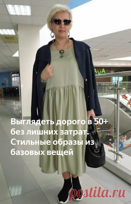 Выглядеть дорого в 50+ без лишних затрат. Стильные образы из базовых вещей | Glamiss | Яндекс Дзен