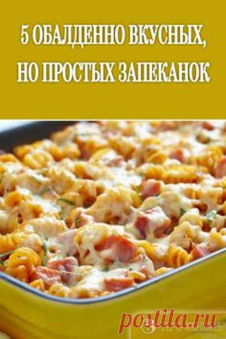 #рецепты #запеканок