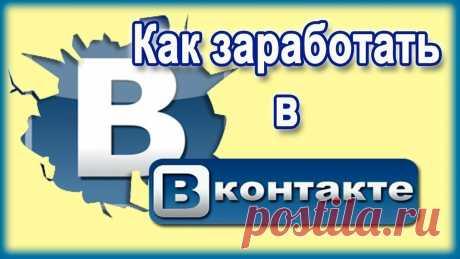 Как заработать деньги в Вконтакте | Kopiraitery.ru