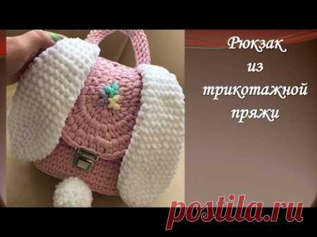 """Рюкзак из трикотажной пряжи """"Зайка"""" крючком.Часть 1.Crochet backpack."""