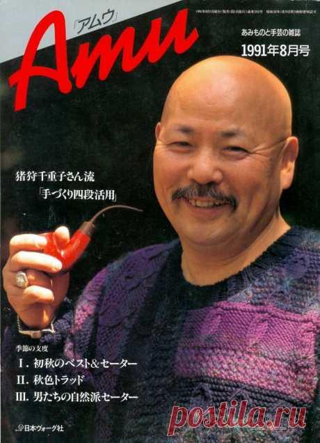 11 мужских вязаных моделей из японского журнала | Сундучок с подарками | Яндекс Дзен