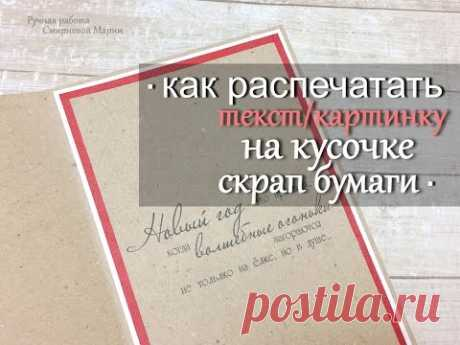 (2236) МК: Как распечатать текст/картинку на кусочке скрап бумаги. - YouTube