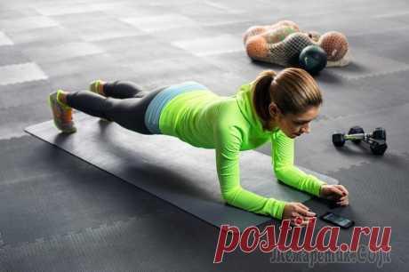 Как правильно делать упражнение планку Физические упражнения выполняют, чтобы развить подвижность суставов (гибкость), координацию движений (ловкость), объем и плотность мышечной массы (силу), способность длительно (выносливость) или за ми...