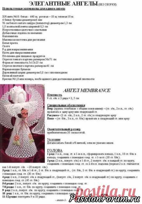 Рождественские ангелы - запись пользователя ОльгаН (Ольга) в сообществе Мир игрушки в категории Вязаные игрушки. Мастер-классы, схемы, описание.