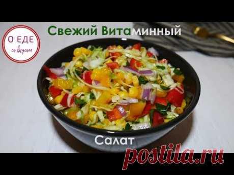 Свежий Витаминный Салат. Салат из молодой капусты. - YouTube