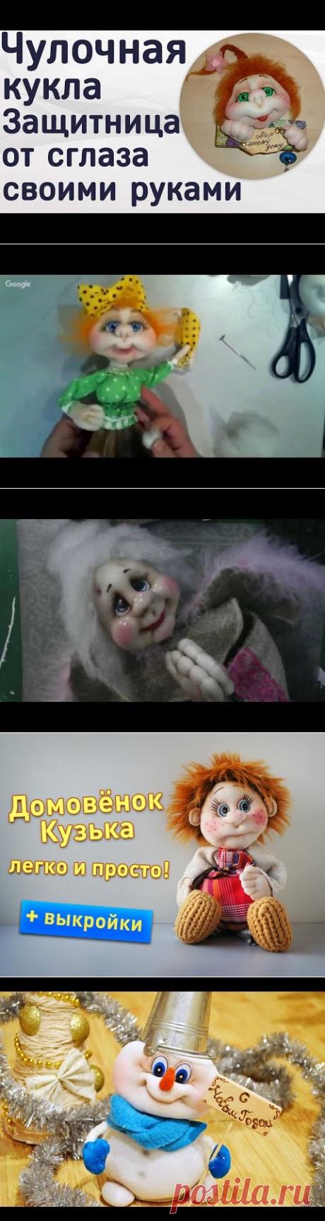 Чулочная кукла. Защитница от сглаза. Своими руками. Секреты Мастеров - YouTube
