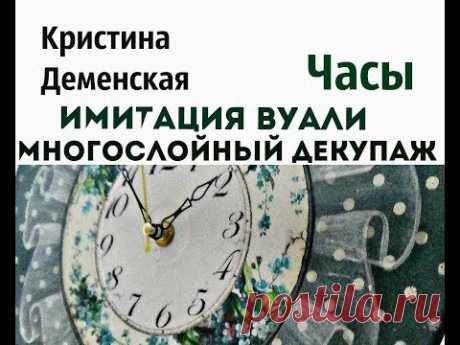 Часы. Имитация вуали. Многослойный декупаж. Кристина Деменская.