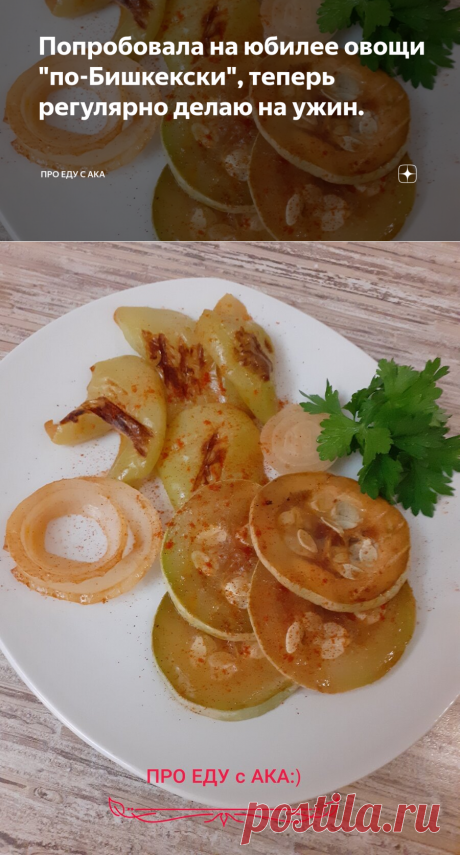"Попробовала на юбилее овощи ""по-Бишкекски"", теперь регулярно делаю на ужин. | ПРО ЕДУ С АКА | Яндекс Дзен"