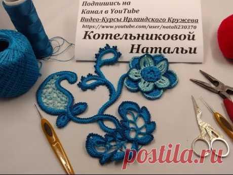 Irish lace Уроки вязания крючком ирландского кружева Бирюзовая композиция 2й Урок-двухслойный цветок