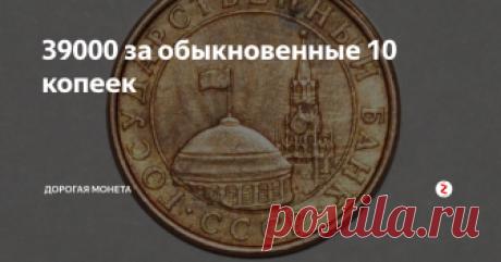 39000 за обыкновенные 10 копеек Монеты, которые чеканили во времена ГКЧП сегодня стоят больших денег. Не совсем все экземпляры могут быть раритетными. Но некоторые монеты явно интересуют коллекционеров. Они готовы платить за огромные деньги.