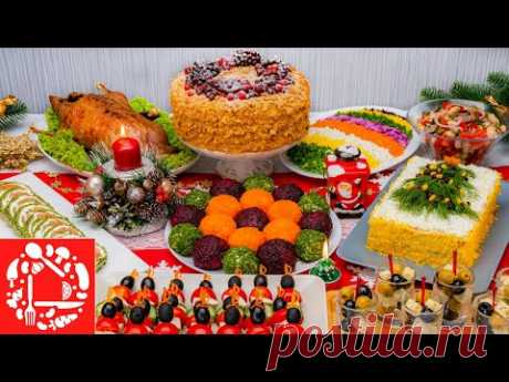Меню на Новый год 2020! Готовлю 10 блюд на ПРАЗДНИЧНЫЙ СТОЛ: Торт, Салаты и Закуски