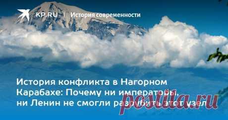 ИСТОРИЯ КОНФЛИКТА в Нагорном Карабахе: Почему ни императоры, ни Ленин не смогли разрубить этот узел Историк Александр Мясников рассказывает, что помешало миру в этом регионе