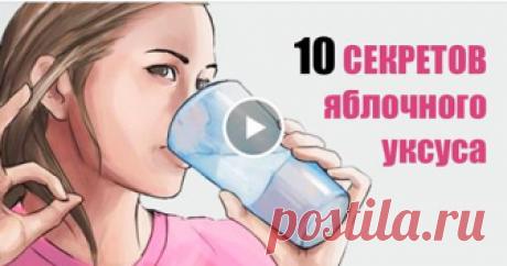 Пейте яблочный уксус перед сном, если у вас есть эти 10 проблем со здоровьем и вы измените свою жизнь навсегда! Очень эффективное средство! Смотрите видео и узнайте простой рецепт приготовления домашнего яблочного уксуса!