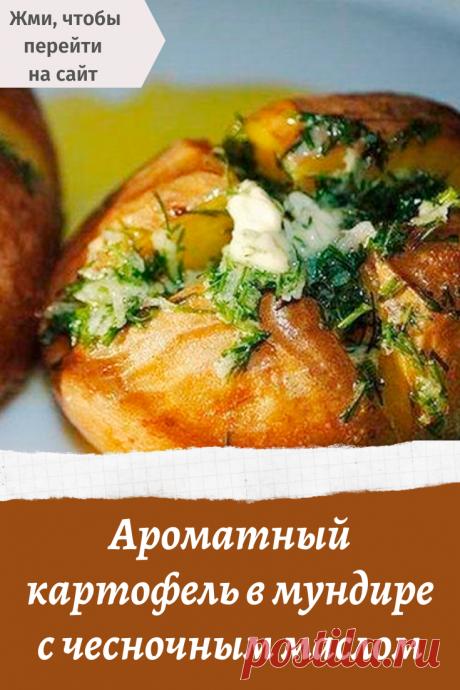 Ароматный картофель в мундире с чесночным маслом