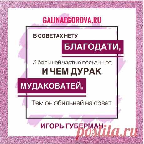 """О советчиках и  непрошенных помощниках в """"гариках"""" Игоря Губермана -->"""