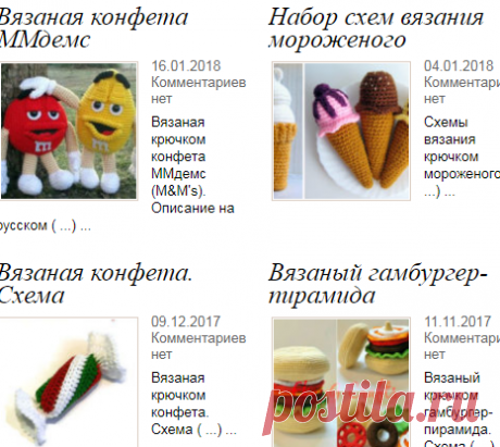 Еда и сладости | Тыква: вязаные игрушки