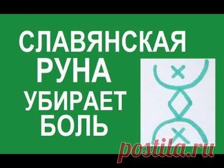 Славянская руна убирает боль