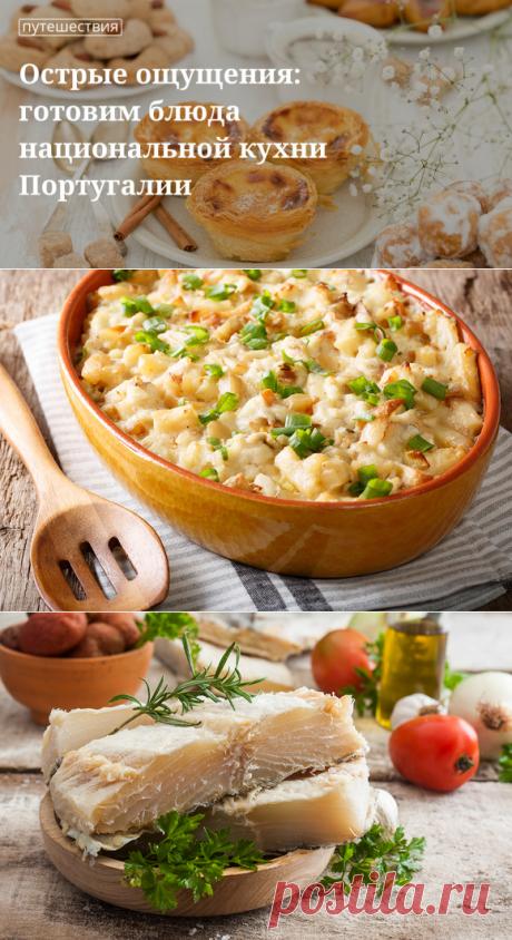 Чем славится кухня Португалии: рецепты национальных блюд