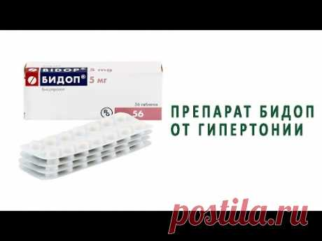Бидоп – лечебное средство от гипертонии