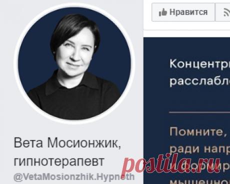 Вета Мосионжик, гипнотерапевт - Главная