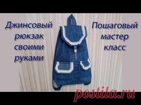 Джинсовый рюкзак из старых джинсов