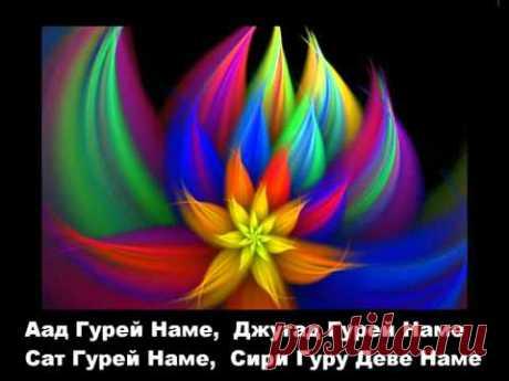 Мантра Ад Гурей Наме (ОЧЕНЬ МОЩНАЯ).flv