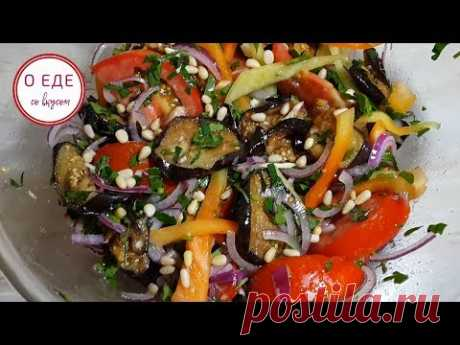 Аппетитный Салат с баклажанами! Eggplant Salad! - YouTube