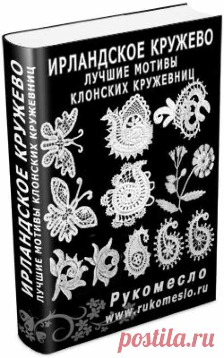Ancient motives of irladsky lace makers.
