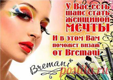 Бремани