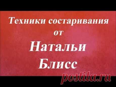 Техники состаривания. Университет Декупажа. Наталья Блисс