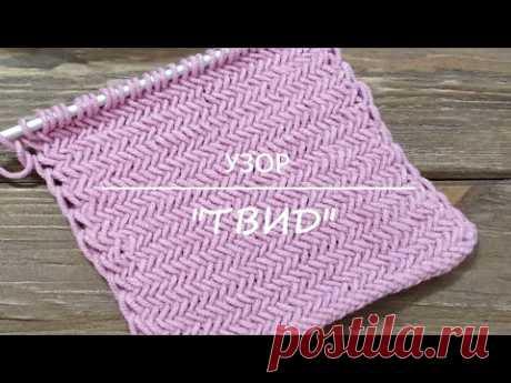 Узор ТВИД/ПАРКЕТ/ЁЛОЧКА |  Вязания спицами | knitting stitch pattern - YouTube
