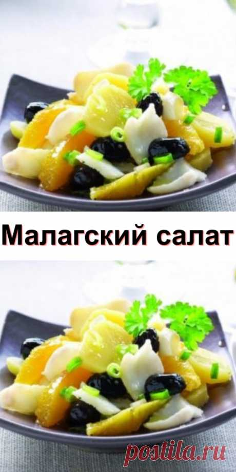 Малагский салат - Счастливый формат Малагский салат (исп. ensalada malague?a) — типичное блюдо андалусской кухни Подготовьте: Консервированного...