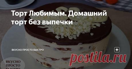 Торт Любимым. Домашний торт без выпечки Сочетание воздушного заварного крема, с бананом и шоколадом, придаёт торту свою неповторимую изюминку. Торт очень нежный, в меру сладкий, буквально тающий во рту, и очень красивый в разрезе. Время на приготовление минимальное, так как готовится торт без выпечки. Самое долгое – это дождаться, пока тортик пропитается кремом.