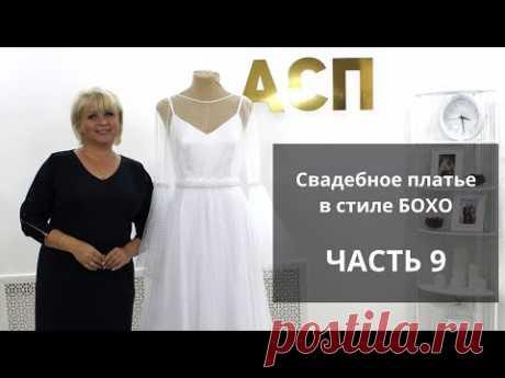 МК Свадебное платье в стиле БОХО. Часть 9