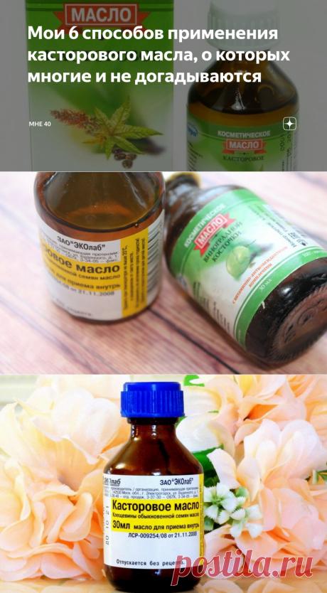 Мои 6 способов применения касторового масла, о которых многие и не догадываются   Мне 40   Яндекс Дзен