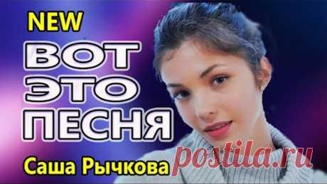 Вот Это Песня !!! Мой самый родной человек Саша Рычкова NEW 2020 Обалденная !