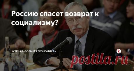 возврат к социализму очень аккуратный — Яндекс: нашлось 8млнрезультатов