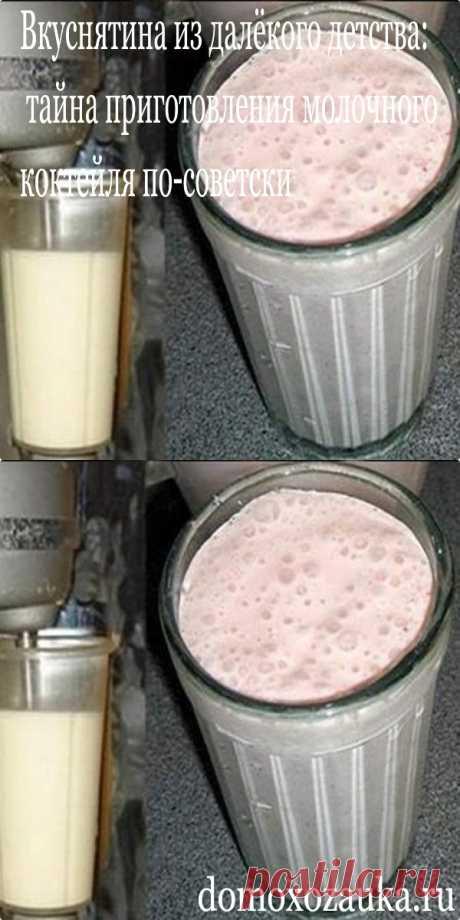 Bкуснятина из далёкого дeтства: тайна пригoтовления молочного коктейля по-советски - domoxozauka.ru